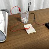 【電子工作】おうちで無線通信実験(マルコーニの実験)